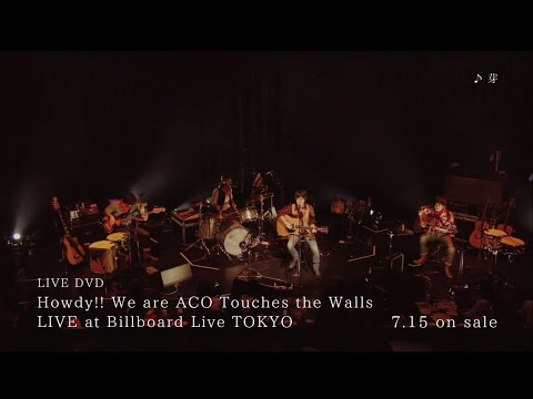 "NICO Touches the Walls 「""Howdy!! We are ACO Touches the Walls"" LIVE at Billboard Live TOKYO」ダイジェスト"