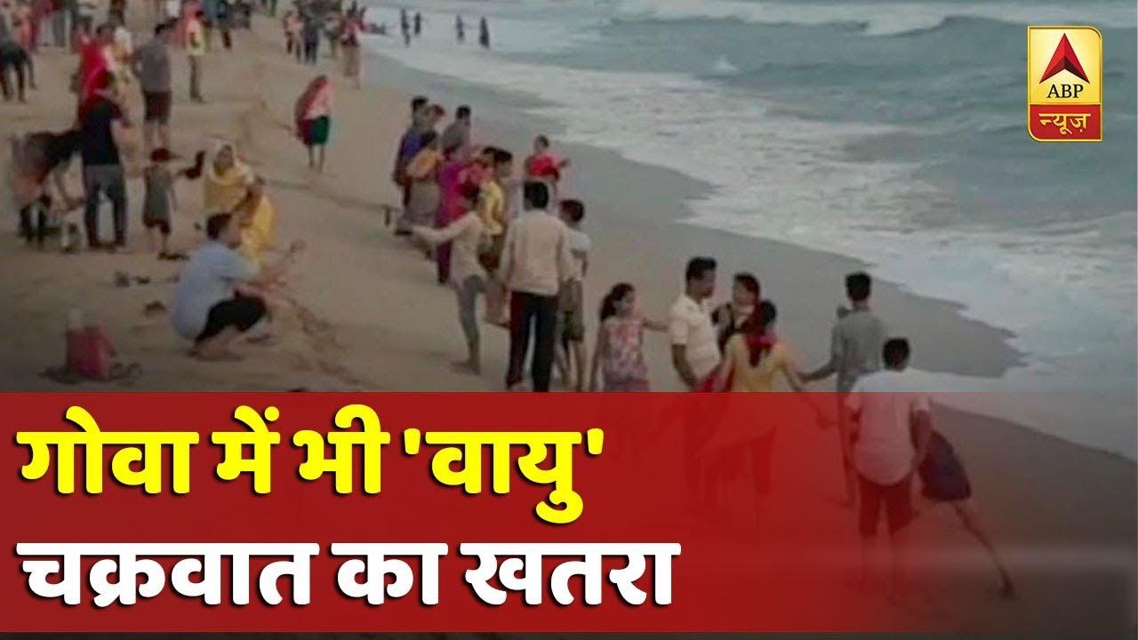 गोवा में भी 'वायु' चक्रवात का खतरा, खाली कराए जा रहे हैं बीच | ABP News