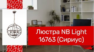 Люстра NB LIGHT 16763 (NB LIGHT 30606-cl222-pla000-cp000 Сириус) обзор