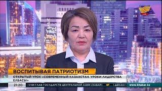 Открытый урок «Современный Казахстан. Уроки лидерства Елбасы»