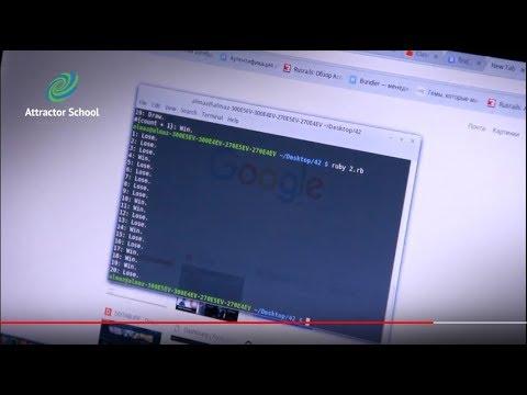 О курсе Ruby on Rails в ОЦ Attractor School Almaty
