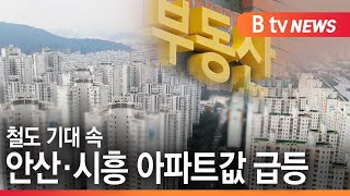 [안산,시흥][연계1,2] 아파트값 매달 1% 이상 상…