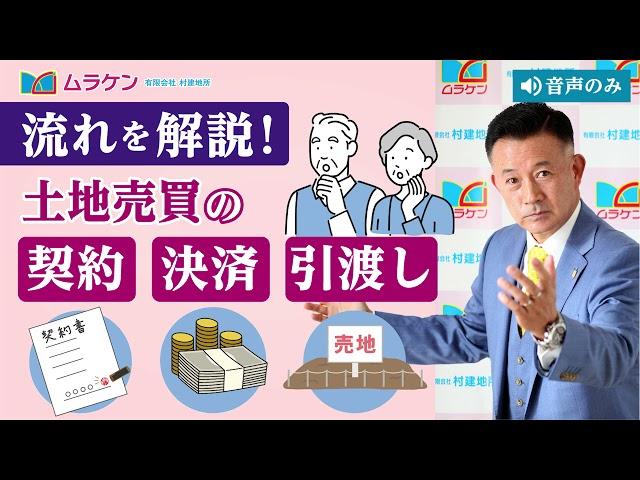土地売買の契約・決済・引き渡しの流れを解説!