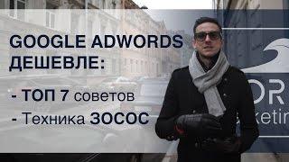 Google AdWords ДЕШЕВЛЕ: ТОП 7 советов. Техника ЗОСОС
