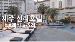 플로리스트 vlog - 제주신라호텔, 조식 뷔페, 호캉…