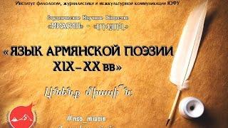 """Семинар """"Язык Армянской поэзии 19-20вв."""" Часть 1"""