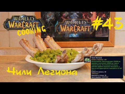 #43 Чили Легиона - World of Warcraft Cooking Skill in life - Кулинариямира Варкрафт