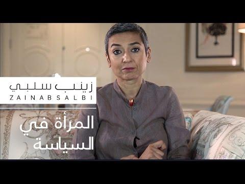زينب سلبي | المرأة في السياسة | Women in Politics