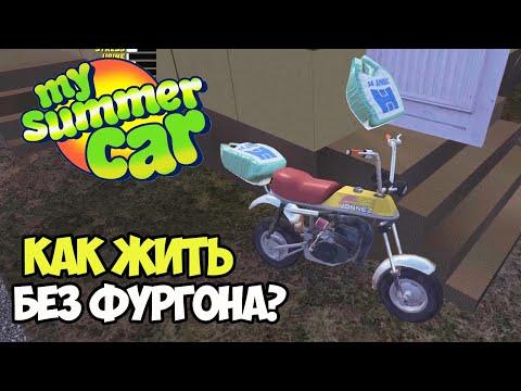 Как обходится без фургона в начале игры | My Summer Car