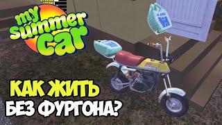 Как обходится без фургона в начале игры  My Summer Car