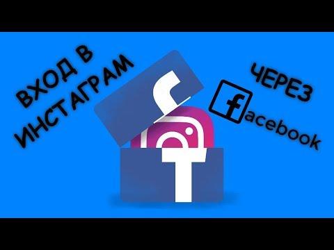 Войти в Инстаграм через Фейсбук: Заходим в сеть через телефон и ПК!