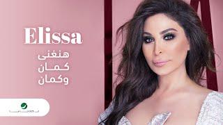Elissa ... Hanghani Kaman Wi Kaman - 2020 | إليسا ... هنغني كمان و كمان - فيديو كليب