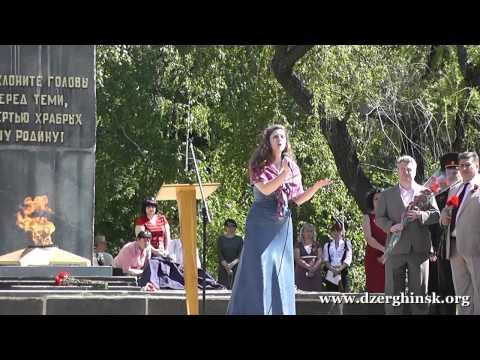 9 мая 2013 Митинг-реквием г. Дзержинск, Донецкая обл.