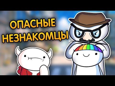 Опасные Незнакомцы На Улице ● Русский Дубляж