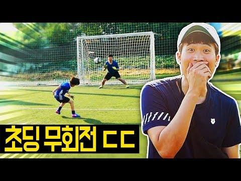 일반인 최강 골키퍼 VS 초등학생 축구팀! 과연 승자는??