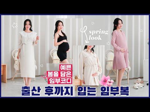 봄을 담은 임부복 7가지 코디! 출산후에도 입을 수 있어요!(Maternity Clothes♥)