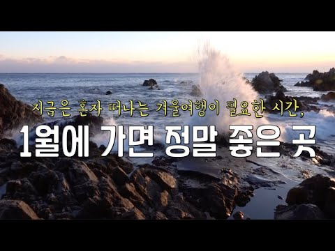 1월에가면좋은겨울여행지/베스트겨울여행추천/사진강의/국내여행