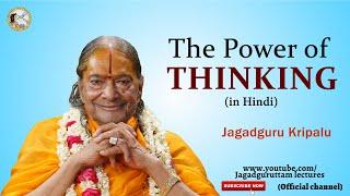 Download चिंतन की शक्ति  | The Power of THINKING by Jagadguru Shri Kripalu Ji Maharaj