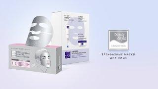 Современные средства экспресс омоложения маски для интенсивного ухода за кожей лица от Beauty Style