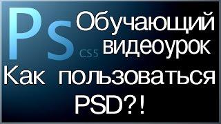 Как пользоваться PSD Исходниками в Photoshop?(Данное видео было записано в графическом редакторе Photoshop CS5. Группы, где я беру Исходники см. ниже ↓ https://vk.com/s..., 2015-05-06T15:16:05.000Z)