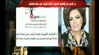 رد قاسي من الإعلامية الكويتية عائشة الرشيد علي صفاء الهاشم