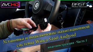 #1 Установка и подключение Winca S160 Android (M305-i2) / Volkswagen / Мультимедиа система(, 2016-09-12T05:55:54.000Z)
