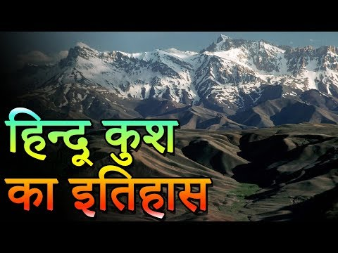 History of Hindu Kush | हिन्दू कुश का इतिहास | Amazing Facts