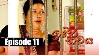 Isira Bawaya | ඉසිර භවය | Episode 11 | 16 - 05 - 2019 | Siyatha TV Thumbnail