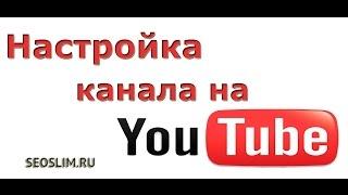 Настройка канала YouTube 2017