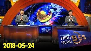 Hiru News 9.55 PM | 2018-05-24