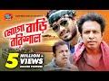 Mogo Bari Barisal   Siddikur Rahman   Jamil Hossain   Marjuk Rasel   Bangla Comedy Natok 2018