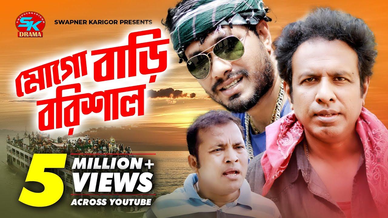 Mogo Bari Barisal | Siddikur Rahman | Jamil Hossain | Marjuk Rasel | Bangla Comedy Natok 2018