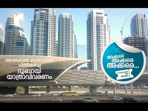 Air Journey from Kochi to Dubai - Travelogue on Mobile - Episode 1