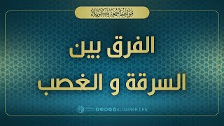 الفرق بين السرقة و الغصب - السيد احمد الصافي