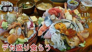 【大食い】幸寿司さんのビックリ丼やばっ【デカ盛り】