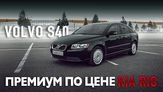 Volvo S40 по цене Hyundai Solaris и Kia Rio, смело бери! |  ТЕСТ-Драйв
