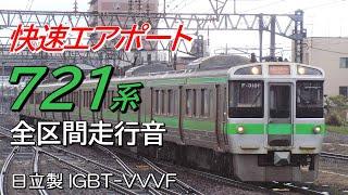 小樽→新千歳空港 日立IGBT 721系3000番台 快速エアポート156号全区間走行音