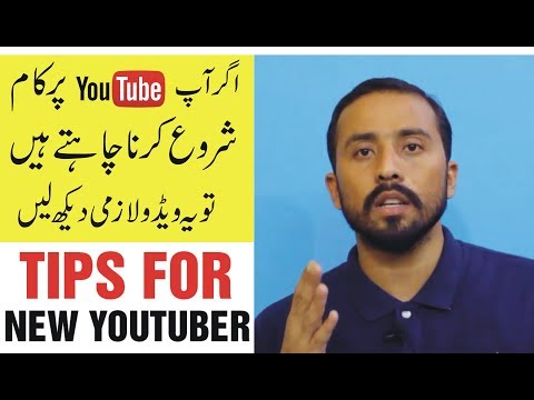 5 Amazing Tips For Starting a Successful YouTube Channel in Urdu Hindi