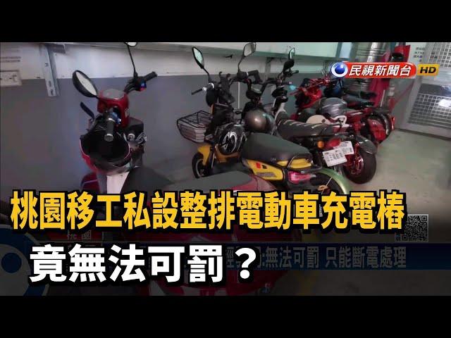 移工私設整排電動自行車充電樁 竟無法可罰?-民視台語新聞
