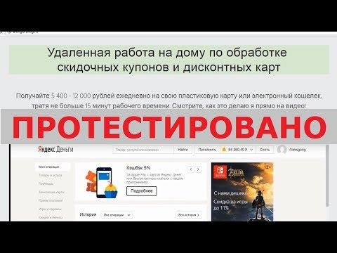"""Алексей Горецкий и компания """"Discount Group Technology"""" реально помогут заработать? Честный отзыв."""