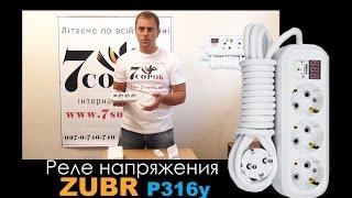 Реле напряжения ZUBR Р316у: Видеообзор. Как подключить реле Зубр?