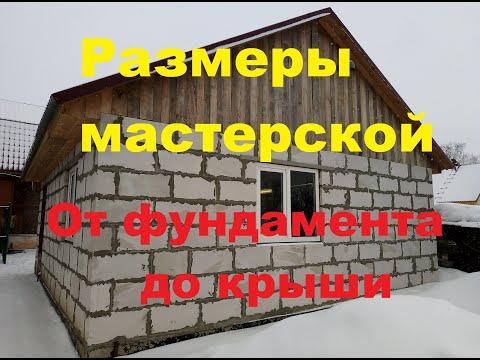 Размеры мастерской-гаража от фундамента до крыши!