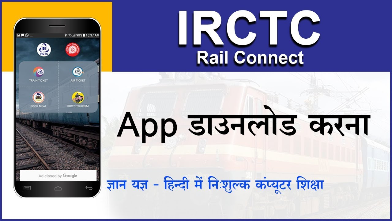 How to download IRCTC app in android phone? Mobile me IRCTC app kaise  download kare? (Hindi)