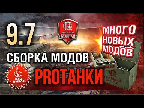 Сборка Модов К Патчу 0 9 1