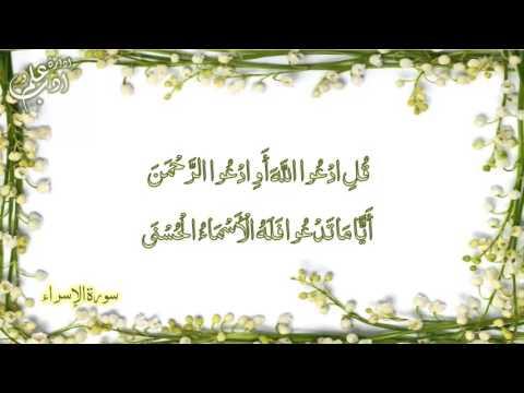 Manzil  Quranic dua Manzil Voice Mishary al Afasy