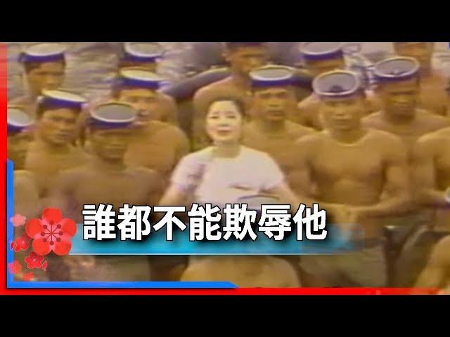 1981君在前哨-鄧麗君-誰都不能欺侮他 Teresa Teng テレサ・テン