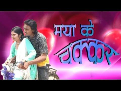 राहुल तिवारी ,राधे कश्यप  (Scene -1) | Maya Ke Chakkar |CG COMEDY | Chhattisgarhi Natak | Video 2019