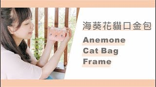 【LDOHM 愜意的女子手做】海葵花貓口金包 Anemone Cat Bag Frame -for Beginner of Easy Sewing Projects