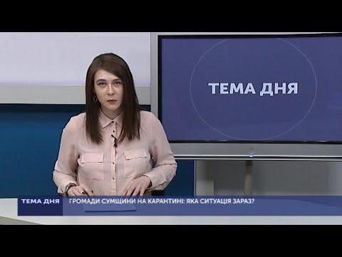 Суспільне Суми: Тема дня.  Громади Сумщини на карантині: яка ситуація зараз?