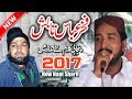 Fakhar Abbas Tabish Guldasta e Naat with Punjabi Rubaiyan Kalam- Ghazi about Mumtaz Qadri